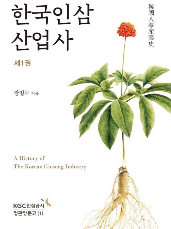 한국인삼산업사. 출처 : 인삼공사